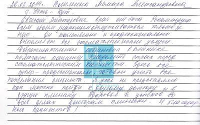 Отзывы стоматология Иркутск https://diclinic.ru